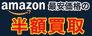 amazon最安価格の半額買取