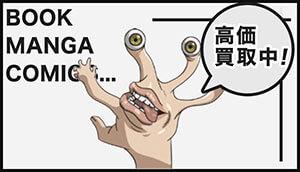 漫画・書籍・本高価買取中!