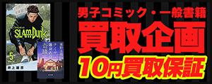 漫画・一般書籍0円買取保証