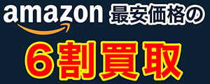 amazon最安価格の6割買取