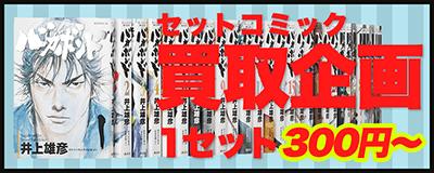 セットコミック300円~買取