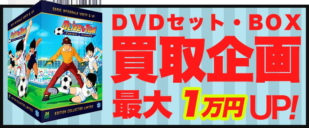 DVDセット・BOX買取価格最大10,000円UP!