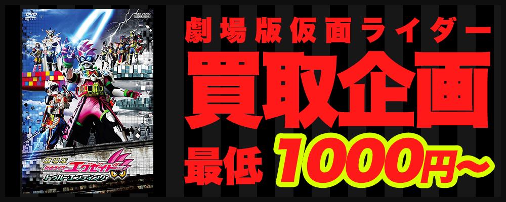 劇場版仮面ライダー最低1000円買取保証・劇場版戦隊シリーズ最低500円買取保証