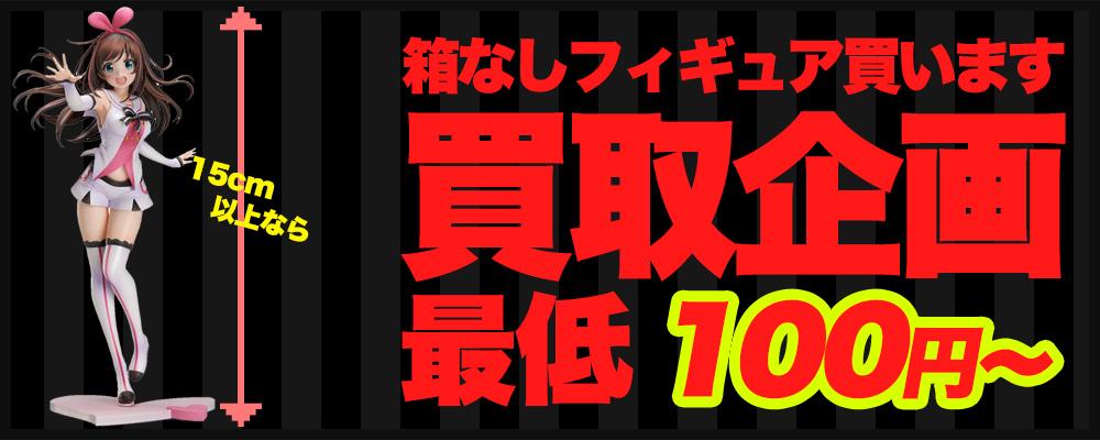 箱なしフィギュア最低100円~買取企画