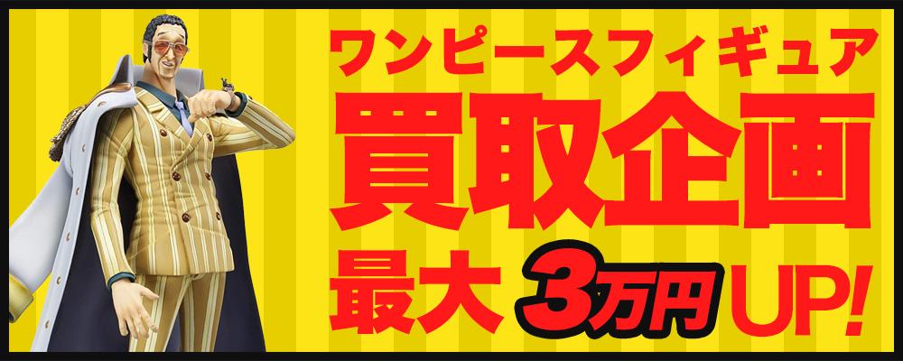 ワンピースフィギュア買取価格最大30,000円UP!