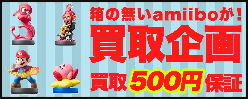 箱が無いamiiboが500円買取保証!期限なし!個数制限なし!