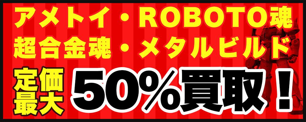 アメトイ・ROBOT魂・超合金魂・メタルビルド定価の最大50%買取!