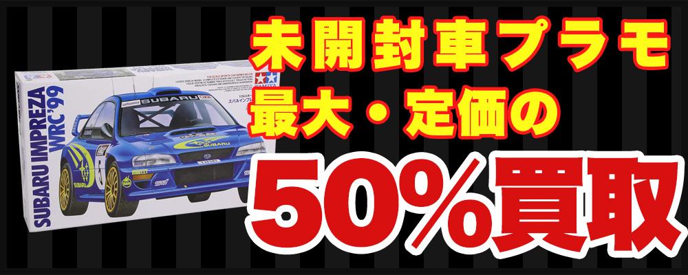 未開封の車プラモデル定価の50%買取