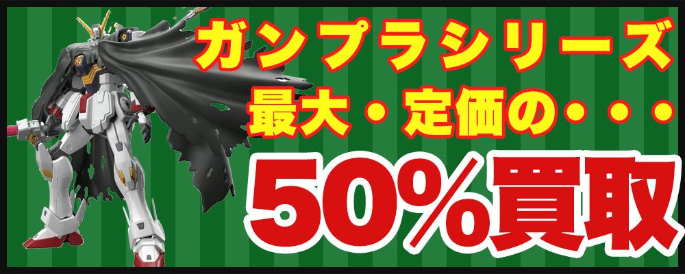 ガンプラシリーズ定価の最大50%買取!