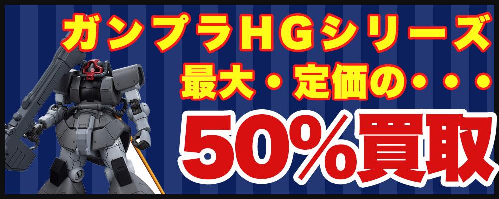 ガンプラHGシリーズ定価の最大50%買取!