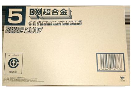 Point1.輸送箱未開封は高価買取!