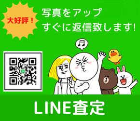 LINEで査定(LINE査定)