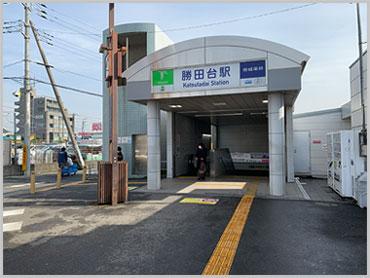 1-勝田台駅北口