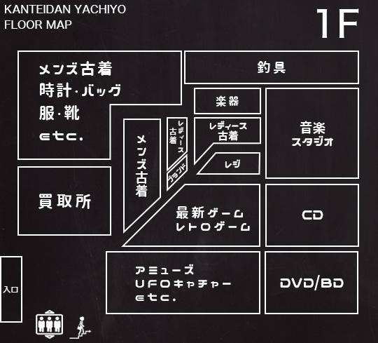 店内マップ1F