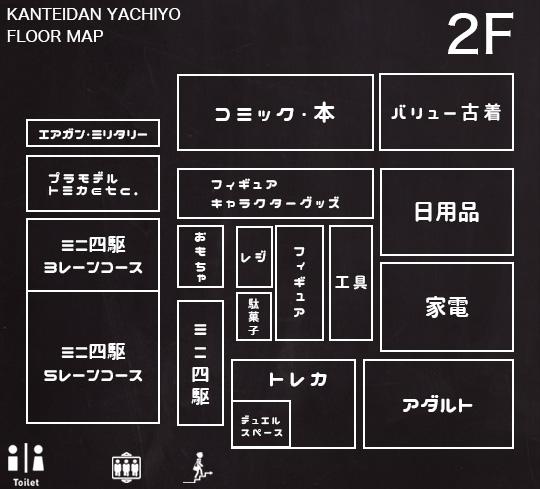 店内マップ2F
