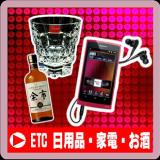 日用品:家電・お酒