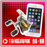 釣具・携帯
