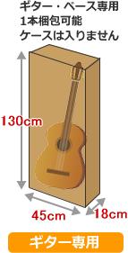 段ボールギター専用
