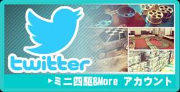 twitterミニ四駆