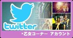 twitter乙女コーナー