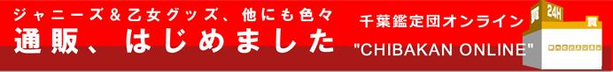 千葉鑑定団オンライン
