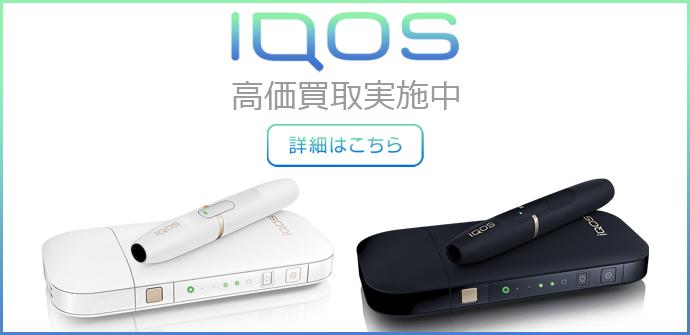 iQOS(アイコス)高価買取実施中