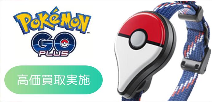 千葉 Pokémon GO Plus ポケモンGOプラス 買取