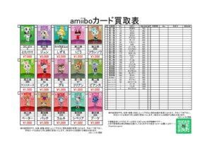 amiibo-card0330のサムネイル