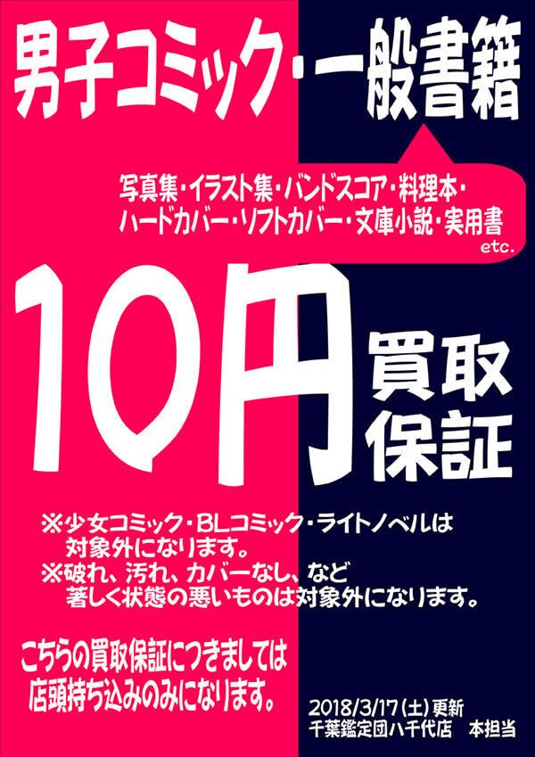 男性コミック・一般書籍10円買取保証