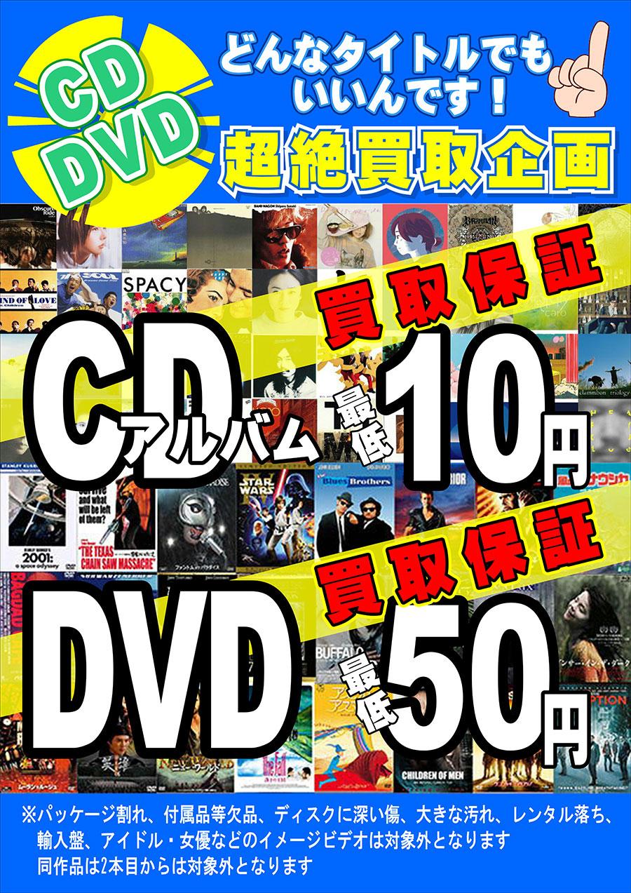 CDアルバム最低10円買取・DVD最低50円買取