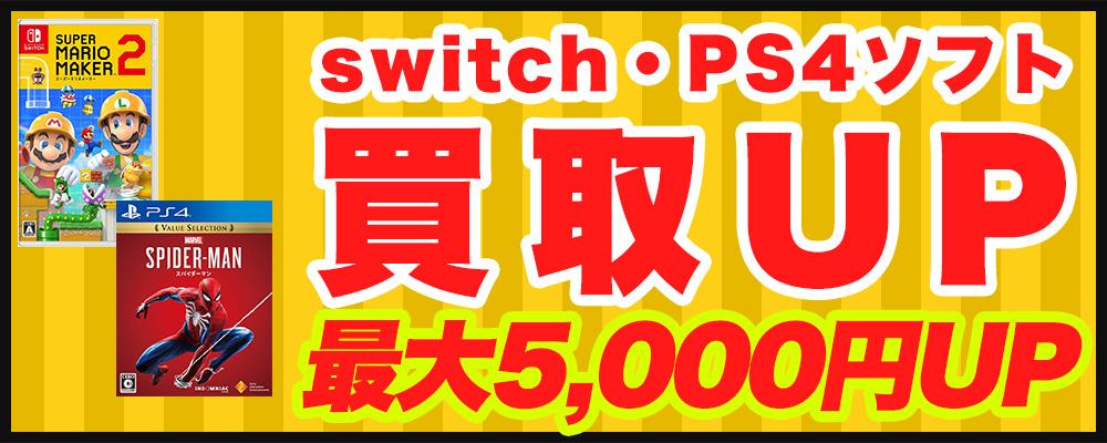 まとめて売ると最大5千円UP