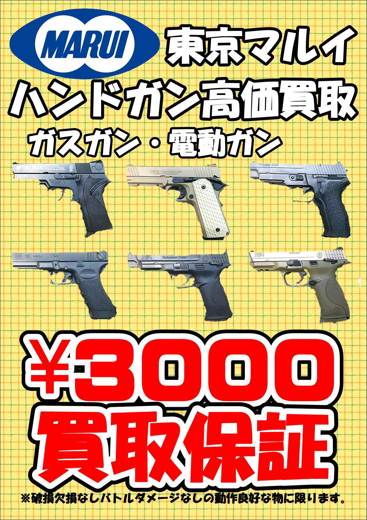 マルイのハンドガン3000円買取保証!