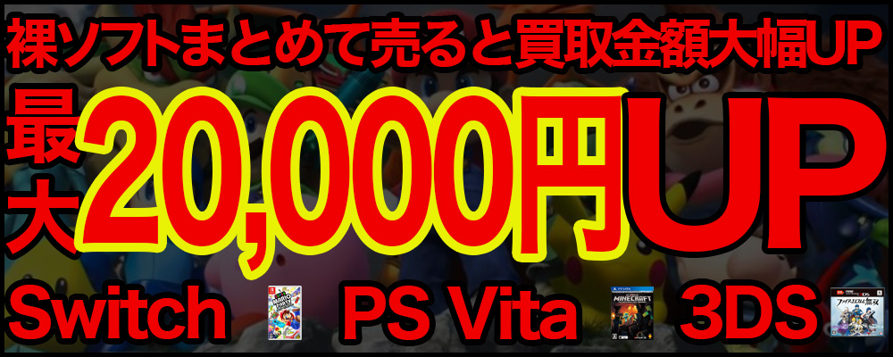 裸ソフトまとめて売ると最大2万円UP