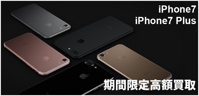 iPhone7 iPhone7 Plus 高価買取実施中