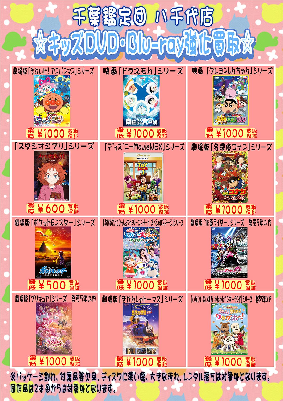 キッズDVD・Blu-ray強化買取中!