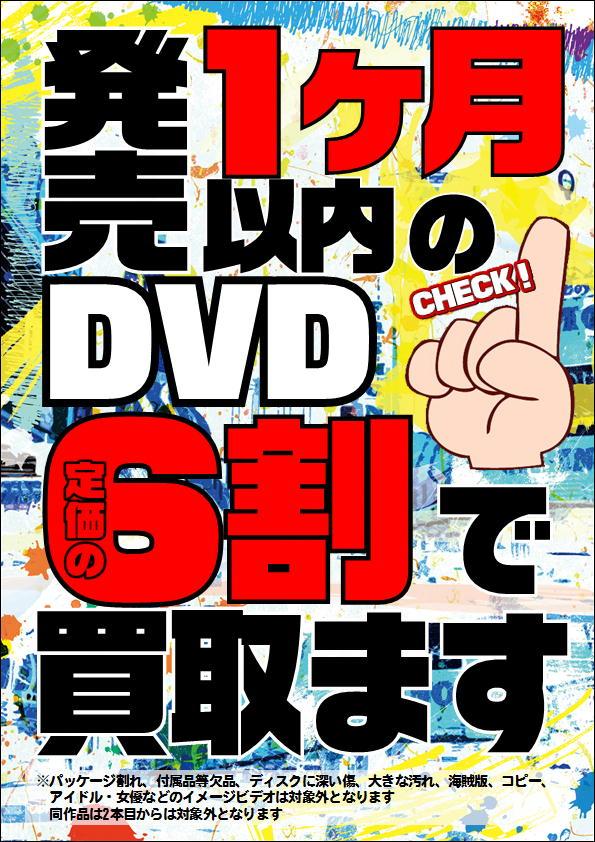 発売1カ月以内のDVD定価の6割で買い取ります!