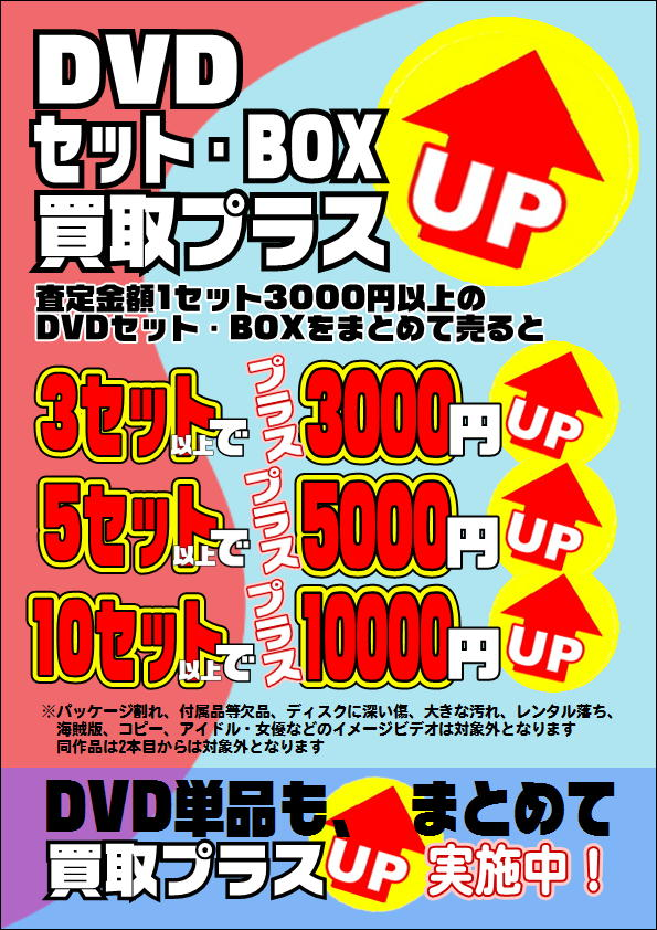 DVDセット・BOXまとめて売ると買取価格大幅UP!