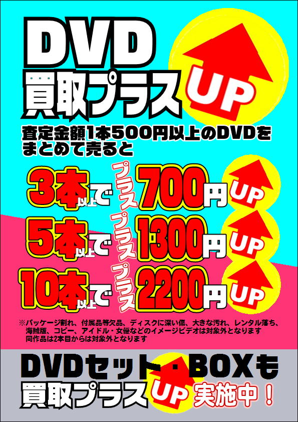 DVDまとめて売ると買取価格大幅UP!