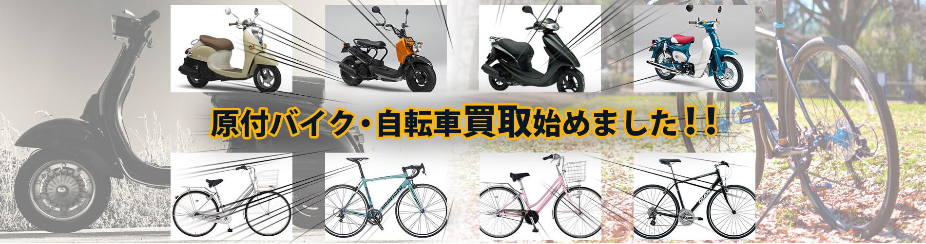 原付バイク・自転車買い取ります!