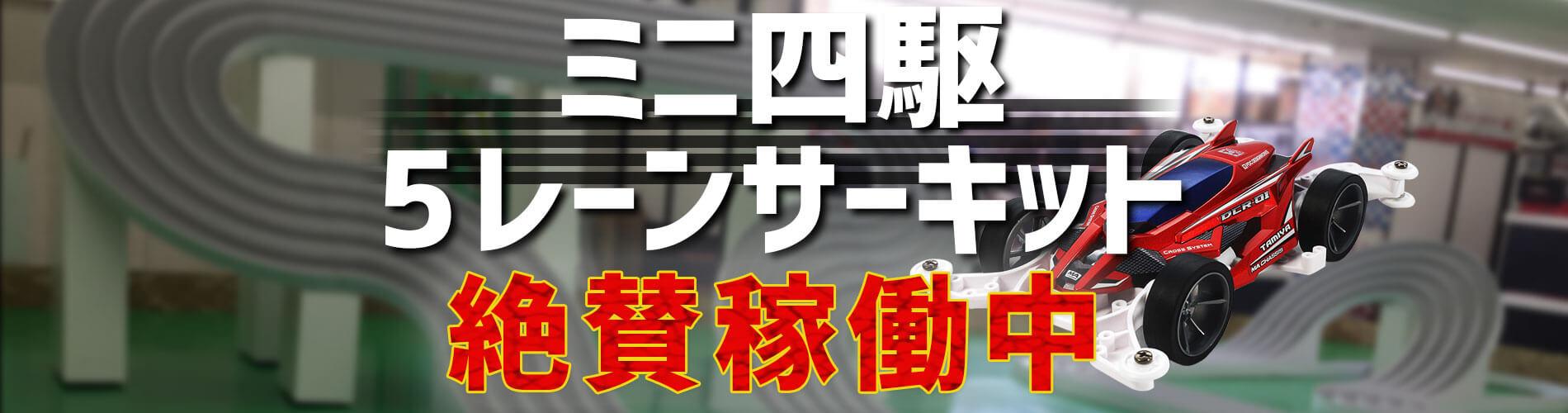 ミニ四駆5レーンサーキット