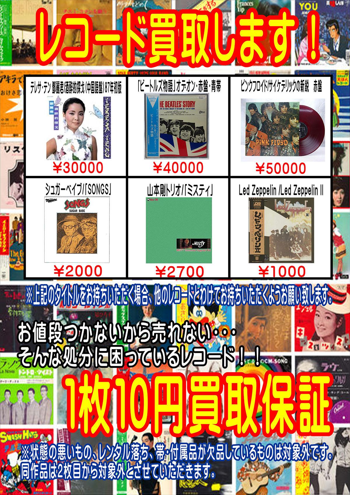 レコード1枚10円買取保証