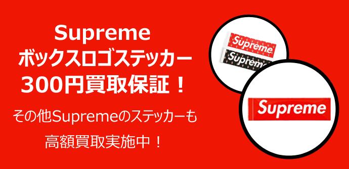 supreme ステッカー 買取